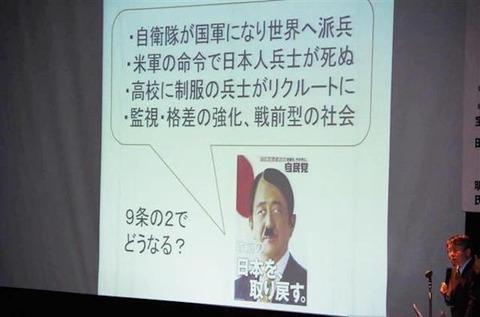 【パヨクはヒトラーが大好き】ヒトラーを模した安倍晋三首相のコラージュ画像が映し出される 宝田明、元朝日記者が講演 ネット「共産国家こそ独裁政治」