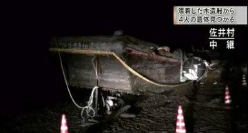青森佐井村漂流船
