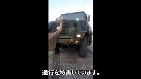 『沖縄でいま起きていること。逮捕されないと自信を深めた基地反対派は、米軍車両を止め…』 ネット「射◯されても文句言えない」