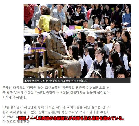 【話題】 ノーベル賞を独自に授与する「韓国ノーベル財団」とはなに?実態を探ってみたらヤバい反日活動団体だった