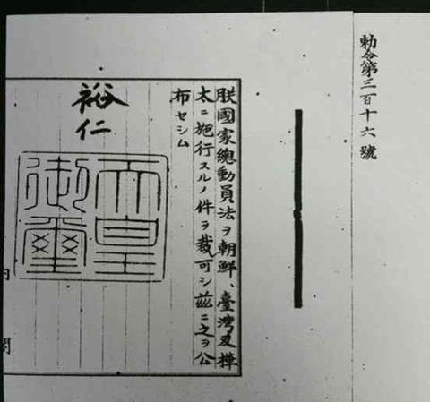 【韓国】「強制動員公文書の最終決裁者は日王…責任は明確」~韓国の大学教授が分析