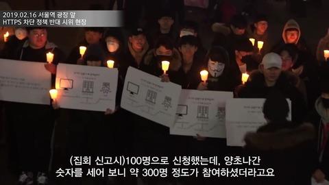 予想通り 韓国政府のアダルトサイト遮断に対してソウルのど真ん中で青年らが「ろうそく集会」デモ決行