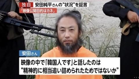現地活動家「安田純平さんは3度自殺未遂した。精神的に疲弊している」 ネット「韓国に救助を求めるべき」「なんでこの人だけすぐ…」