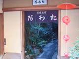 高台寺阿わた【京都片泊まりの宿】
