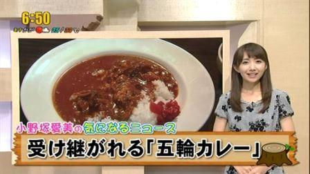 小野塚愛美の画像 p1_16
