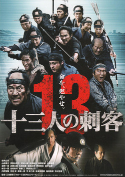 13assassins1