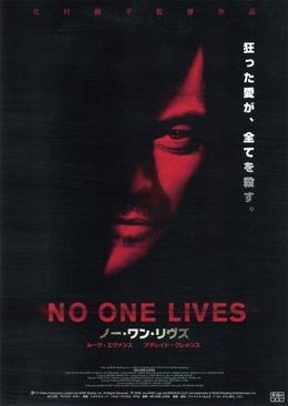 no_one_lives2