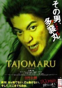 TAJOMARU1