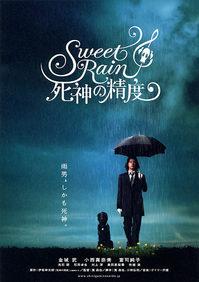 sweetrain1