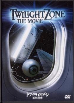 twilightzone2