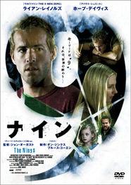 9-ナイン(2007/ライアン・レイ...