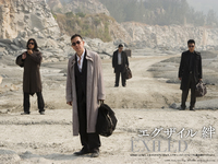 exiled5