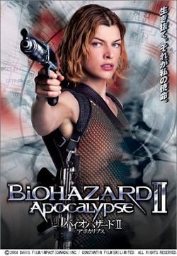 biohazard21