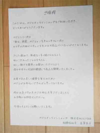 株式会社kiyora社長の挨拶状