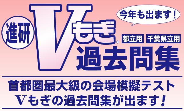 【6月割引】Vもぎ過去問(と北辰テスト過去問)購入サイト ...
