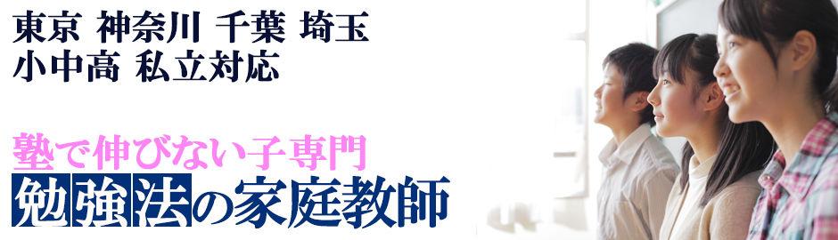 東京 神奈川 千葉 埼玉 小中高 私立対応 【塾で伸びない子専門】勉強法指導の東京個人契約プロ家庭教師
