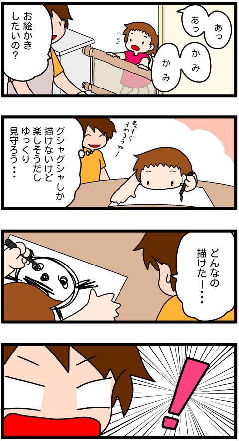 無題365-1