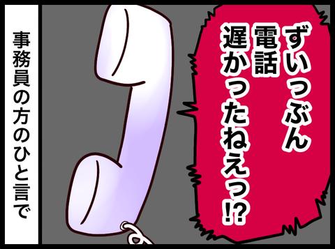 034786B4-389D-4EAD-937D-080058550B37