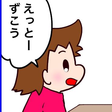 学校で言語療法をしてもらって出た問題点とよかった事(6)