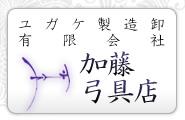 加藤弓具店のホームページへ