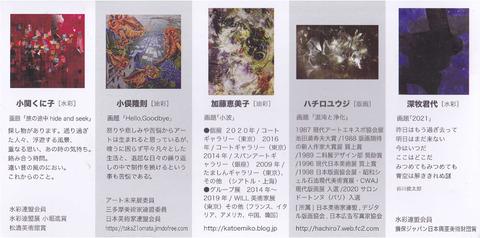 グループ展EXISTENCE(存在)・画家・加藤恵美子