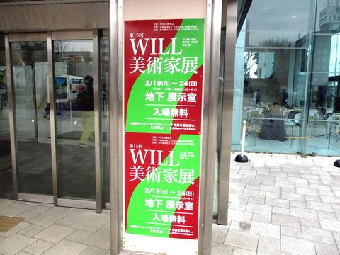WILL美術家展1