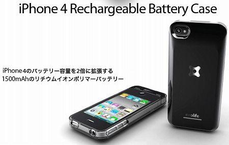 iPhone4exolife.jpg