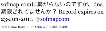 20110628_sofmap2.jpg
