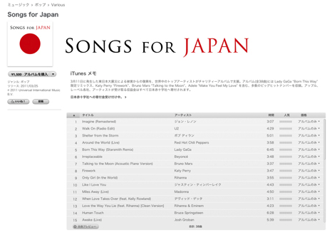 20110326Songs_for_japan_2.png