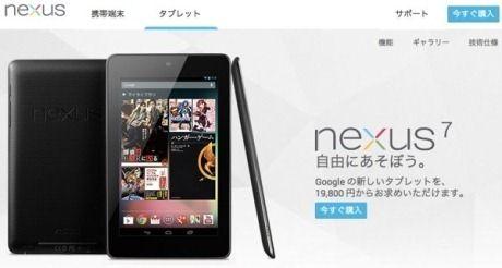 20120925_nexus-7