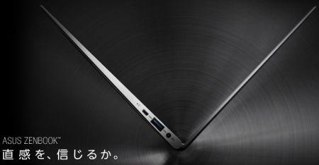 20111026_zenbook.jpg
