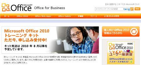 office2010triningkit.jpg