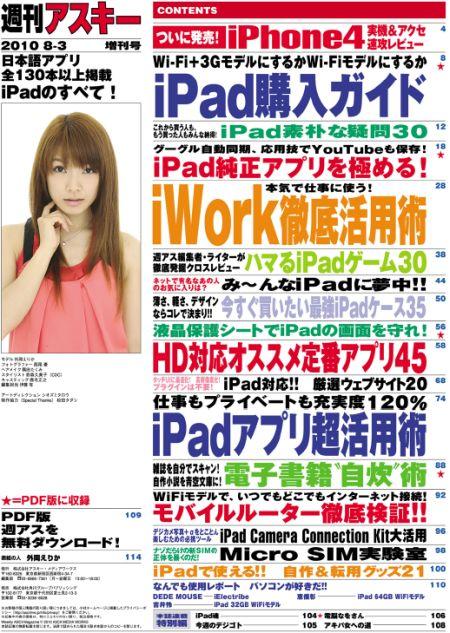 AsciiZoukan201008.jpg