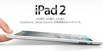 20110427_iPad2.png