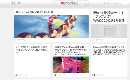 20120426_pocket.jpg