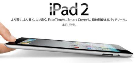 20110428_iPad2.jpg