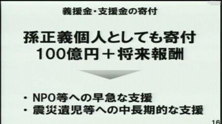 20110404masasondonation.jpg