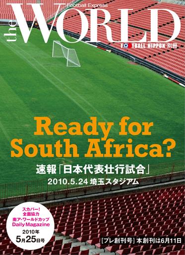 南ア・ワールドカップ Daily Magazine