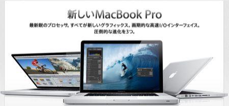 20110224MacBookPro.jpg