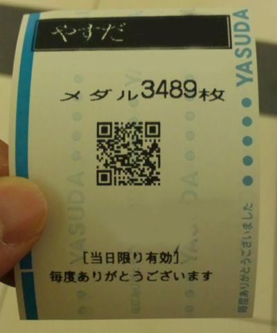 DVC00425