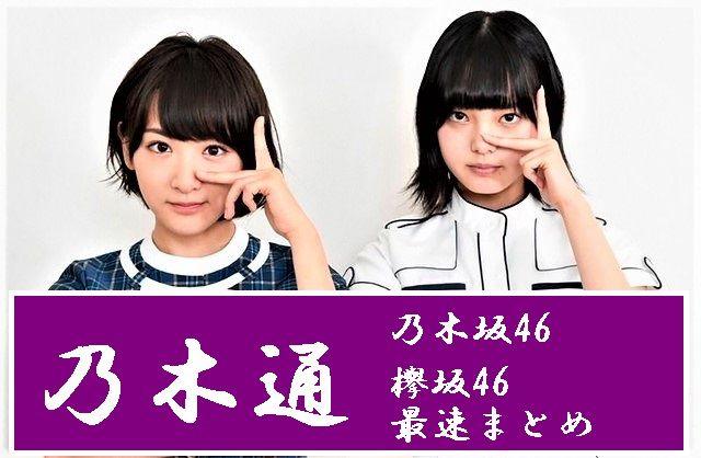 46 ブログ 乃木坂 よくあるご質問|乃木坂46公式サイト