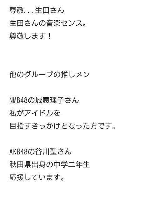 【超速報!!】NMB城恵理子(19)に文春砲