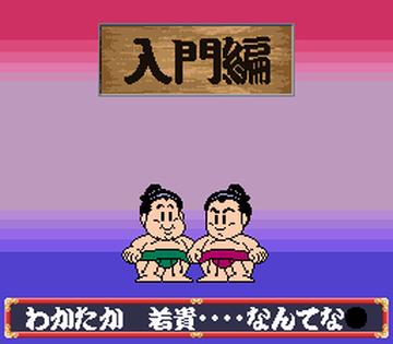 Wakataka Oozumou - Yume no Kyoudai Taiketsu (Japan)-11