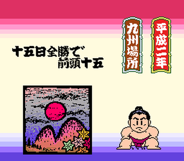 Wakataka Oozumou - Yume no Kyoudai Taiketsu (Japan)-70