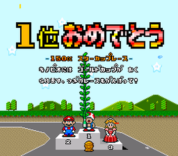 Super Mario Kart (Japan)-61