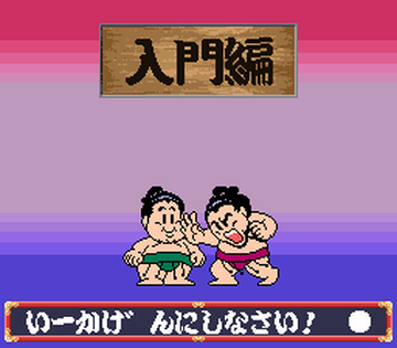 Wakataka Oozumou - Yume no Kyoudai Taiketsu (Japan)-12
