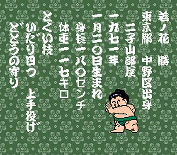Wakataka Oozumou - Yume no Kyoudai Taiketsu (Japan)-1