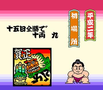 Wakataka Oozumou - Yume no Kyoudai Taiketsu (Japan)-14