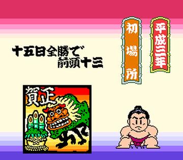 Wakataka Oozumou - Yume no Kyoudai Taiketsu (Japan)-79