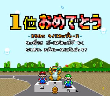 Super Mario Kart (Japan)-49
